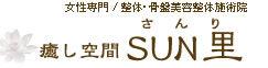 京都・京丹後 女性専門整体院 - 癒し空間Sun里(さんり)