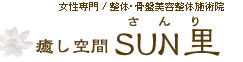 京都・京丹後|女性専門整体院 - 癒し空間Sun里(さんり)
