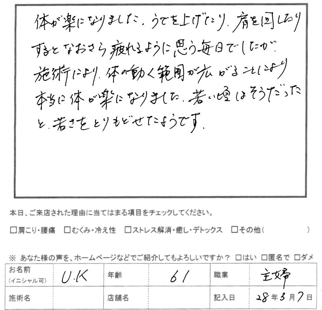 スキャン_20160328 (5)