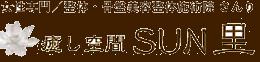 京都・京丹後|女性専門整体院 – 癒し空間Sun里(さんり)